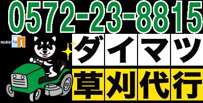 logo_daimatudaiko_tel