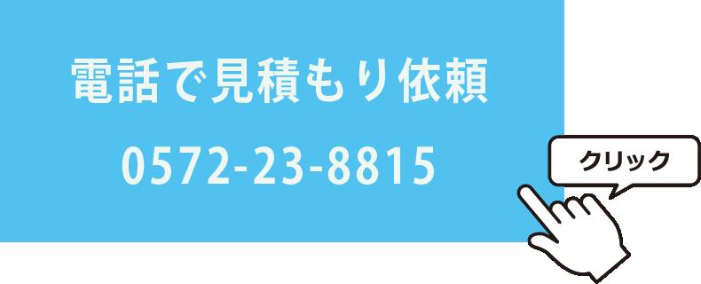電話で見積もり依頼 0572-23-8815