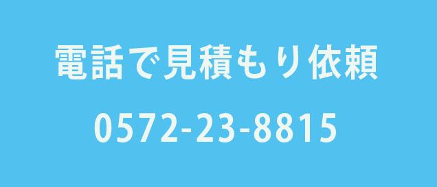 電話で見積もり 0572-23-8815