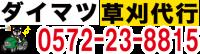 ダイマツ草刈り代行 0572-23-8815