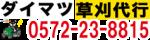 daimatsu_icon